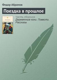 Купить книгу Поездка в прошлое, автора Федора Абрамова