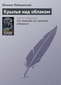 Книга Крылья над облаком - Автор Юлиана Лебединская