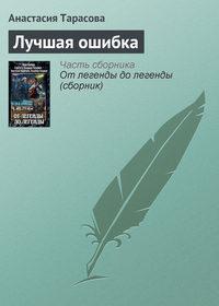 Книга Лучшая ошибка - Автор Анастасия Тарасова