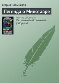 Книга Легенда о Минотавре - Автор Мария Волынская
