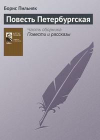 Купить книгу Повесть Петербургская, автора Бориса Пильняка