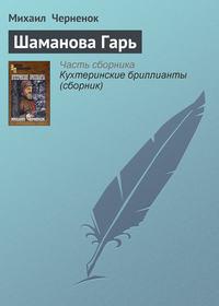 Купить книгу Шаманова Гарь, автора Михаила Черненка