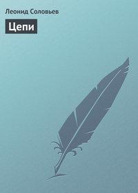 Купить книгу Цепи, автора Леонида Соловьева
