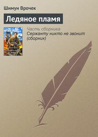 Купить книгу Ледяное пламя, автора Шимуна Врочка