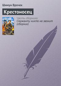 Купить книгу Крестоносец, автора Шимуна Врочка