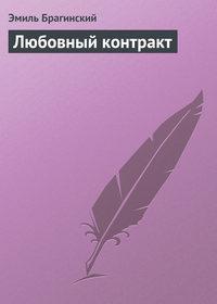 Купить книгу Любовный контракт, автора Эмиля Брагинского