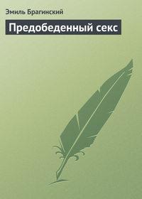 Купить книгу Предобеденный секс, автора Эмиля Брагинского