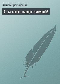 Купить книгу Сватать надо зимой!, автора Эмиля Брагинского