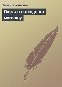 Купить книгу Охота на голодного мужчину, автора Эмиля Брагинского