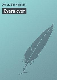 Купить книгу Суета сует, автора Эмиля Брагинского