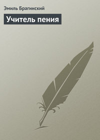 Купить книгу Учитель пения, автора Эмиля Брагинского