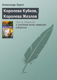 Купить книгу Королева Кубков, Королева Жезлов, автора Александра Зорича