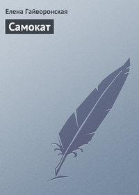 Купить книгу Самокат, автора Елены Гайворонской