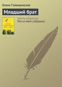 Купить книгу Младший брат, автора Елены Гайворонской