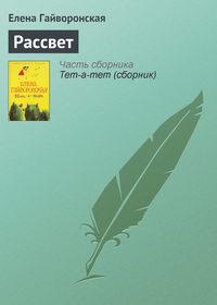 Купить книгу Рассвет, автора Елены Гайворонской