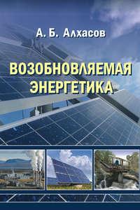 Купить книгу Возобновляемая энергетика, автора А. Б. Алхасова