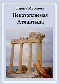 Книга Непотопляемая Атлантида (сборник) - Автор Лариса Миронова