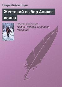 Купить книгу Жестокий выбор Аники-воина, автора Генри Лайона Олди