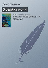Купить книгу Хозяйка ночи, автора Галины Гордиенко