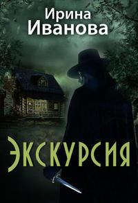 Купить книгу Экскурсия, автора Ирины Ивановой