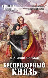 Купить книгу Беспризорный князь, автора Анатолия Дроздова