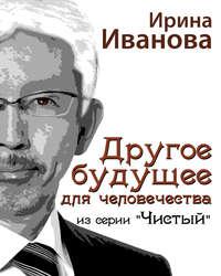 Купить книгу Другое будущее для человечества, автора Ирины Ивановой