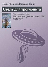 Книга Отель для троглодита - Автор Ярослав Веров
