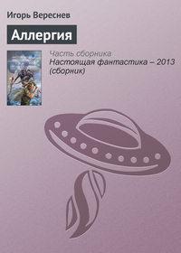 Книга Аллергия - Автор Игорь Вереснев