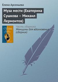 Купить книгу Муза мести (Екатерина Сушкова – Михаил Лермонтов), автора Елены Арсеньевой