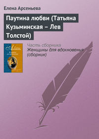 Купить книгу Паутина любви (Татьяна Кузьминская – Лев Толстой), автора Елены Арсеньевой