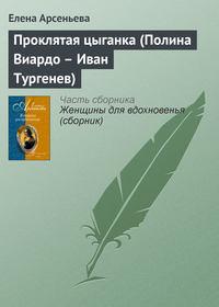Купить книгу Проклятая цыганка (Полина Виардо – Иван Тургенев), автора Елены Арсеньевой