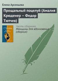 Купить книгу Прощальный поцелуй (Амалия Крюденер – Федор Тютчев), автора Елены Арсеньевой