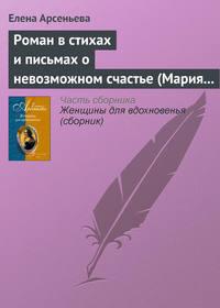 Купить книгу Роман в стихах и письмах о невозможном счастье (Мария Протасова – Василий Жуковский), автора Елены Арсеньевой
