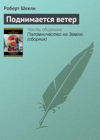 Купить книгу Поднимается ветер, автора Роберта Шекли