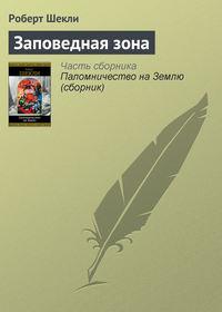 Купить книгу Заповедная зона, автора Роберта Шекли