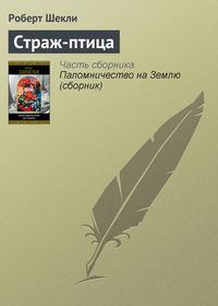 Купить книгу Страж-птица, автора Роберта Шекли