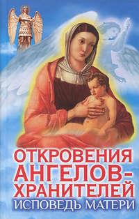 Купить книгу Исповедь матери, автора Варвары Ткаченко