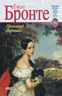 Купить книгу Грозовий Перевал, автора Эмили  Бронте