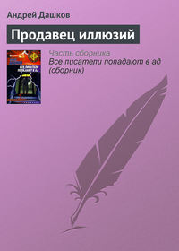 Купить книгу Продавец иллюзий, автора Андрея Дашкова