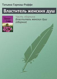 Купить книгу Властитель женских душ, автора Татьяны Гармаш-Роффе