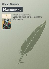 Купить книгу Мамониха, автора Федора Абрамова