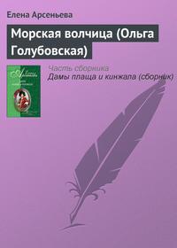 Купить книгу Морская волчица (Ольга Голубовская), автора Елены Арсеньевой
