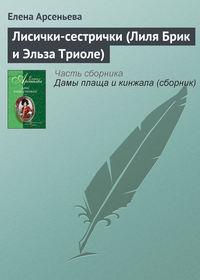 Купить книгу Лисички-сестрички (Лиля Брик и Эльза Триоле), автора Елены Арсеньевой