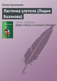Купить книгу Ласточка улетела (Лидия Базанова), автора Елены Арсеньевой