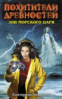 Купить книгу Зов Морского царя, автора Екатерины Неволиной