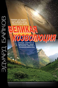 Купить книгу Великая коэволюция. Пролегомены, автора Эдуарда Байкова