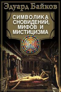 Купить книгу Символика сновидений, мифов и мистицизма, автора Эдуарда Байкова