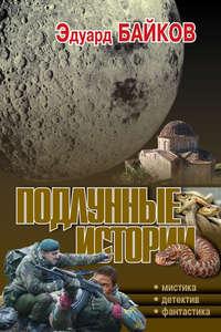 Купить книгу Подлунные истории (сборник), автора Эдуарда Байкова