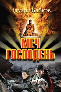 Купить книгу Меч Господень, автора Эдуарда Байкова
