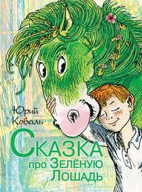 Купить книгу Сказка про Зелёную Лошадь (сборник), автора Юрия Коваля